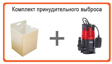 Комплект для принудительного водоотведения для BioDeka 5-20